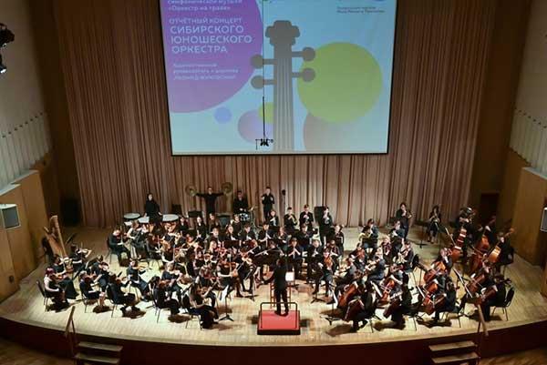Создан Сибирский юношеский оркестр