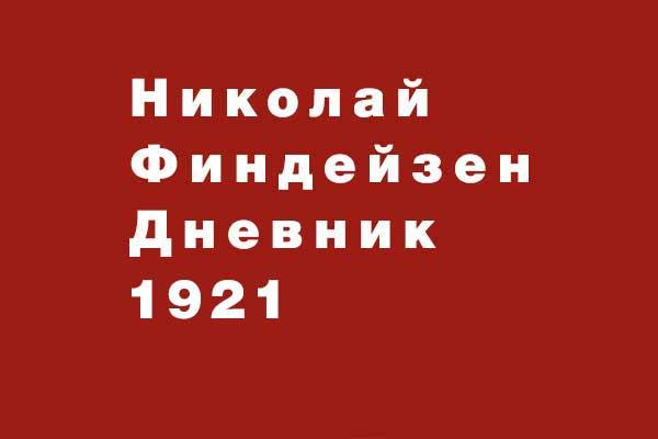 Николай Финдейзен. Дневник. 1921. «МО» № 7 (477, 478) 2021. Публикуется впервые
