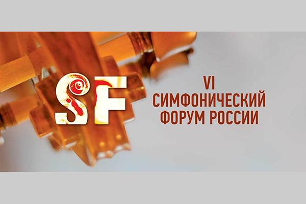 VI Симфонический форум России. 30 сентября — 8 октября 2021, Екатеринбург