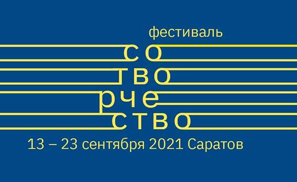 Фестиваль «Сотворчество», Саратов, 13—23 сентября 2021