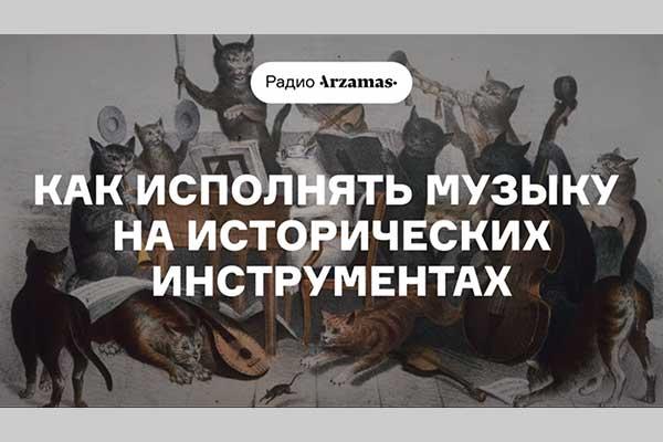 «Как исполнять музыку на исторических инструментах»: проект Радио Arzamas