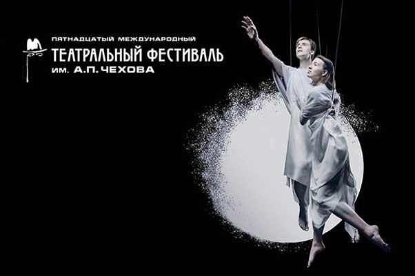 Чеховский фестиваль: новый формат, новые спектакли
