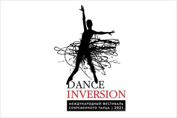 Международный фестиваль современного танца Dance Inversion 2021: 21 сентября — 17 ноября 2021