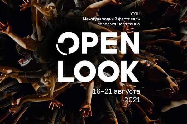 XХIII Международный фестиваль современного танца Open Look: Санкт-Петербург, 16—21 августа 2021