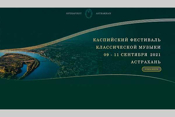 OperaFirst. Astrakhan 2021: международный Каспийский фестиваль классической музыки (9—11 сентября 2021)