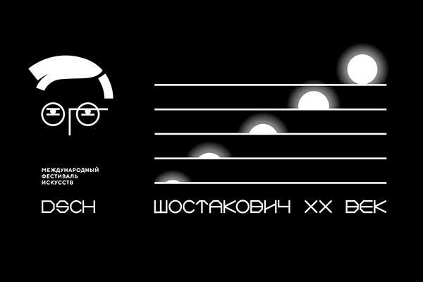 «Шостакович XX век»: международный фестиваль в Самаре (11—26 сентября 2021)