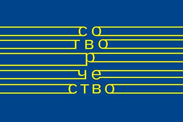 Саратов, сентябрь, «Сотворчество»