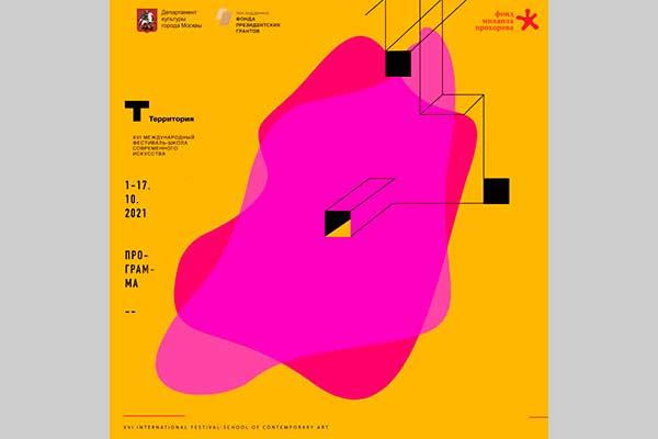 XVI Международный фестиваль-школа современного искусства «Территория» объявил программу на 2021 год