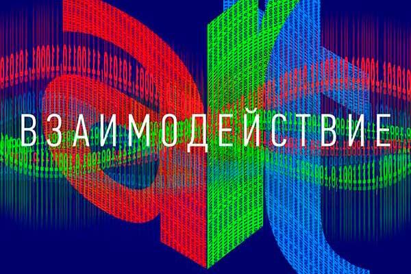 Фестиваль «Сотворчество» в Саратове: выставка «Взаимодействие»