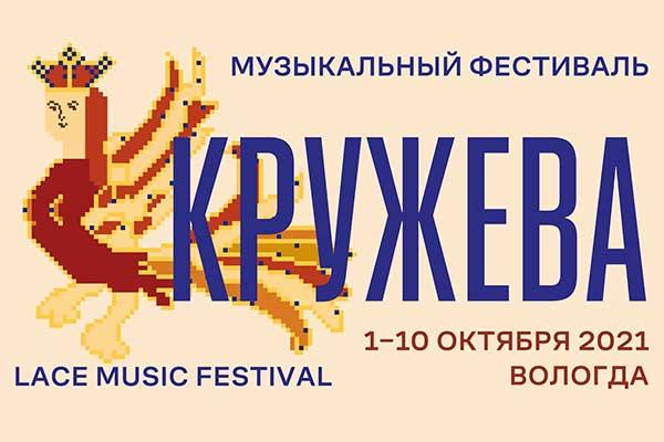 Музыкальный фестиваль «Кружева» пройдет в Вологде с 1 по 10 октября 2021