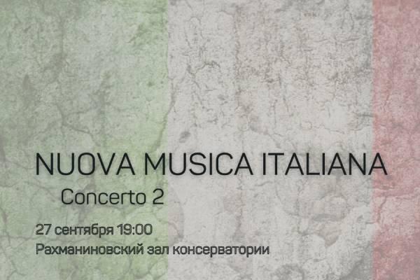 Nuovo Musica Italiana: часть вторая («Студия новой музыки», 27 сентября 2021)