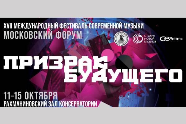 ХVII Международный музыкальный фестиваль «Московский форум» (11-15 октября 2021)