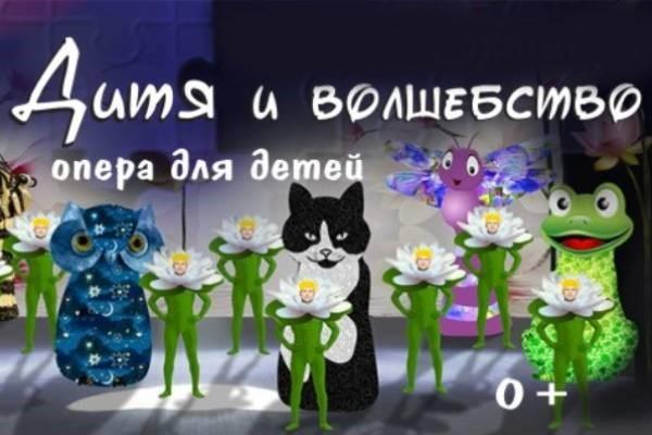 «Дитя и волшебство» Мориса Равеля: премьера в Воронежском театре оперы и балета (1, 2, 29 октября 2021)