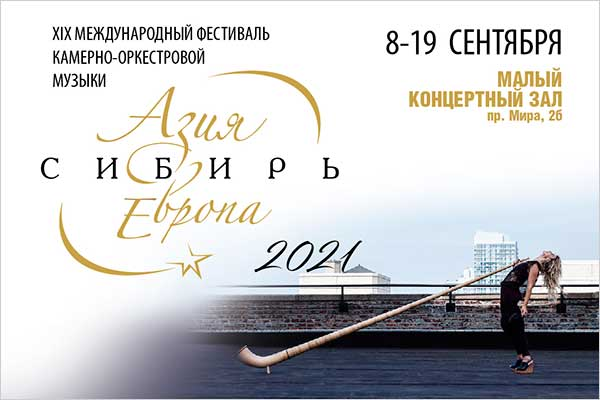 XIX фестиваль «Азия – Сибирь – Европа» (8-19 сентября, Красноярск)