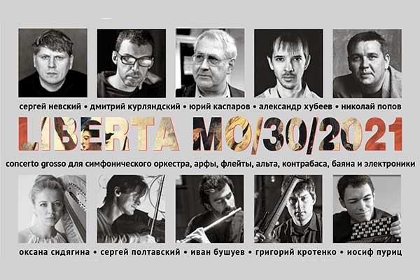 Композиторские проекты «Музыкального обозрения» – на фестивале «Сотворчество» в Саратове