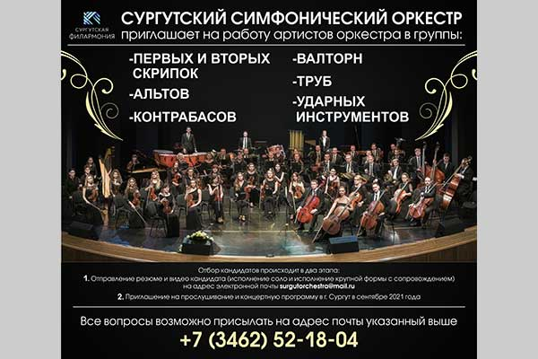Сургутский Симфонический Оркестр приглашает музыкантов