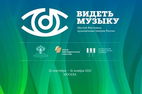 VI фестиваль «Видеть музыку» (12 сентября – 16 ноября 2021)