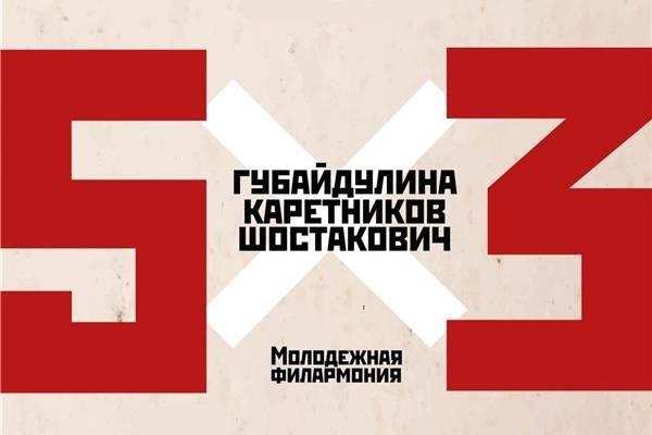 Губайдулина, Каретников, Шостакович: фортепианные квинтеты в Московской консерватории (10 октября 2021)