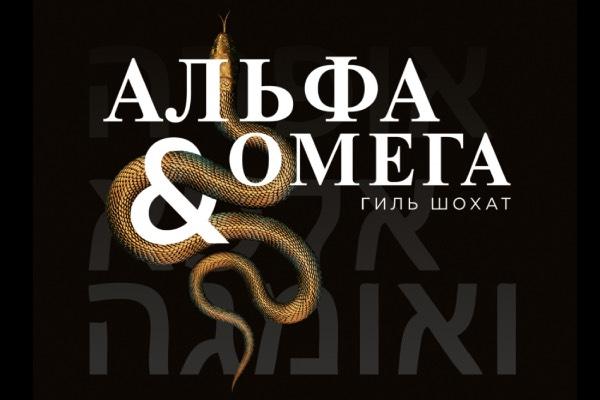 «Альфа & Омега» Гиля Шохата в «Геликон-опере»: первая премьера сезона (21 октября 2021)