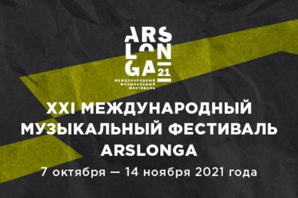 Все симфонии Бетховена на фестивале Ars Longa