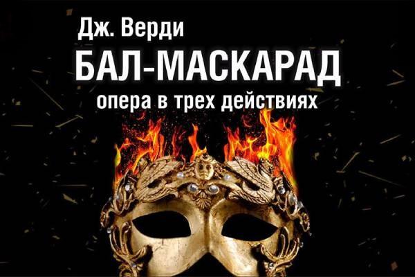 «Бал-маскарад» Верди в Челябинской опере: премьера (2, 3 октября 2021)