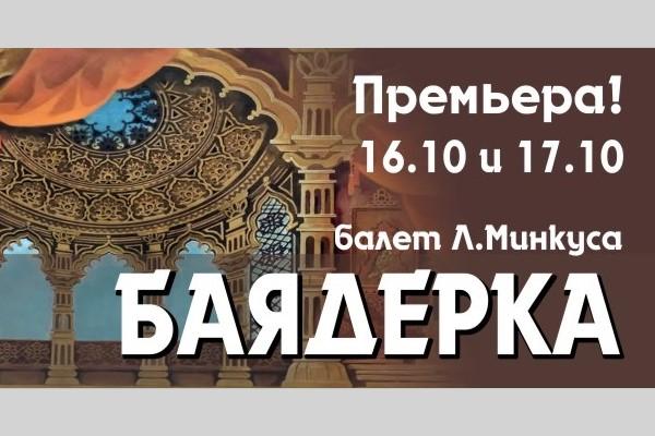 «Баядерка» в Воронежском театре оперы и балета: премьера (16, 17 октября 2021)