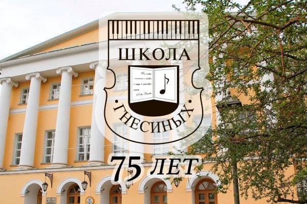 Юбилейный концерт к 75-летию МССМШ им. Гнесиных («Зарядье», 24 октября 2021)