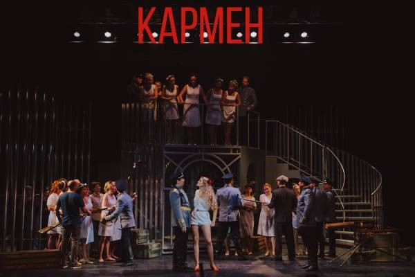 «Кармен» в Саратовском театре оперы и балета: премьера (2, 3 октября 2021)