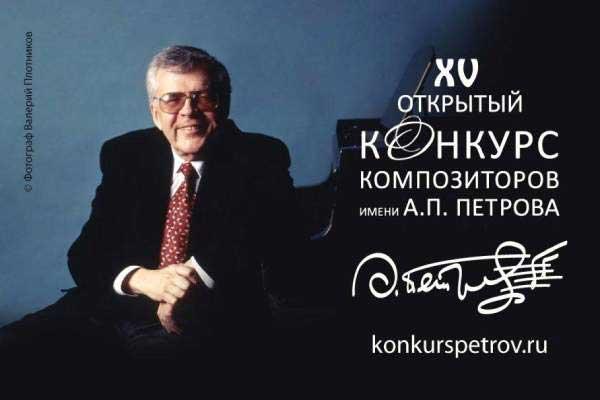 В Санкт-Петербурге объявлены результаты XV Открытого конкурса композиторов им. А. П. Петрова