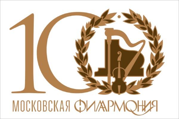Юбилейный сезон Московской филармонии