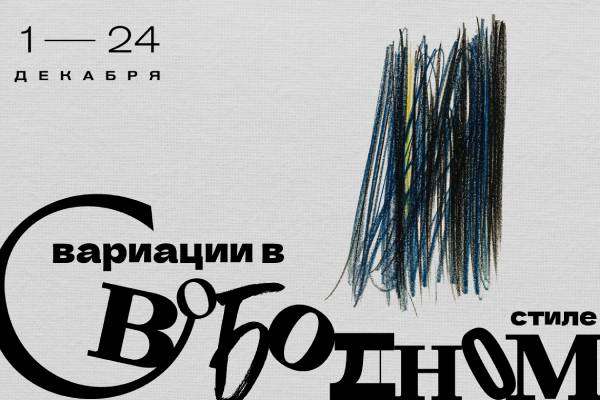 41-й фестиваль «Декабрьские вечера Святослава Рихтера. Вариации в свободном стиле» (1-24 декабря 2021)