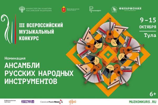 В Туле начался III Всероссийский музыкальный конкурс в номинации «Ансамбли русских народных инструментов»
