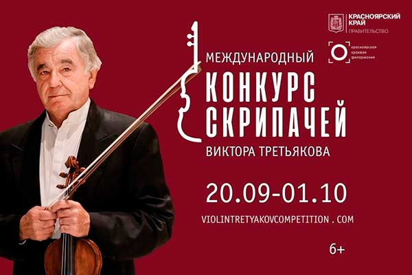 II Конкурс Виктора Третьякова завершен: лауреаты и обладатели специальных премий